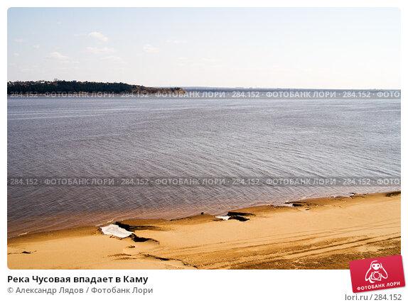 Река Чусовая впадает в Каму, фото № 284152, снято 3 мая 2008 г. (c) Александр Лядов / Фотобанк Лори