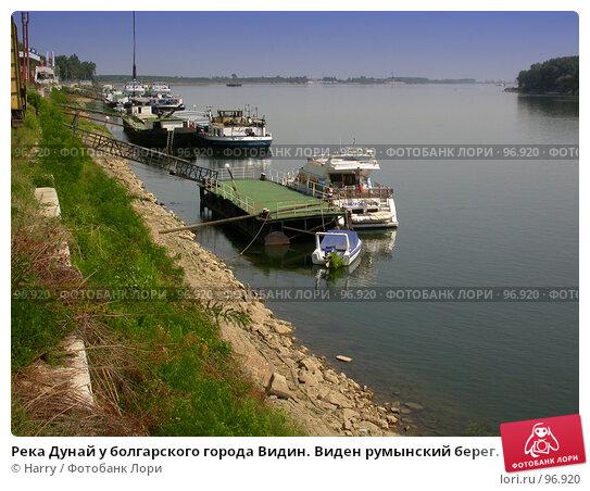Река Дунай у болгарского города Видин. Виден румынский берег., фото № 96920, снято 25 августа 2007 г. (c) Harry / Фотобанк Лори