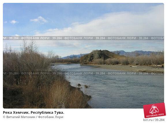 Река Хемчик. Республика Тува., фото № 39284, снято 3 ноября 2005 г. (c) Виталий Матонин / Фотобанк Лори