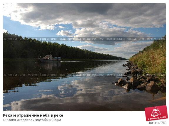 Купить «Река и отражение неба в реке», фото № 760, снято 4 августа 2005 г. (c) Юлия Яковлева / Фотобанк Лори
