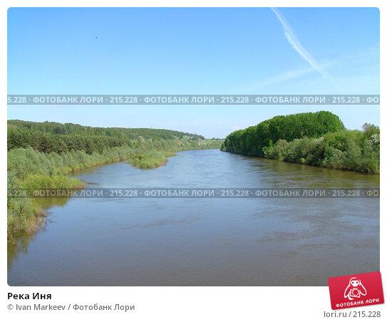 Река Иня, фото № 215228, снято 19 мая 2007 г. (c) Василий Каргандюм / Фотобанк Лори