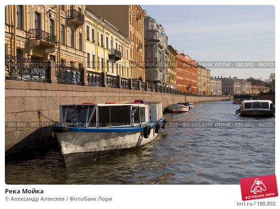 Река Мойка, эксклюзивное фото № 180892, снято 6 мая 2006 г. (c) Александр Алексеев / Фотобанк Лори