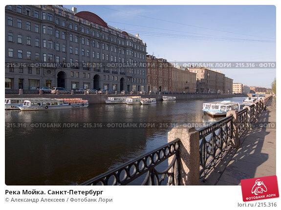 Река Мойка. Санкт-Петербург, эксклюзивное фото № 215316, снято 16 мая 2007 г. (c) Александр Алексеев / Фотобанк Лори