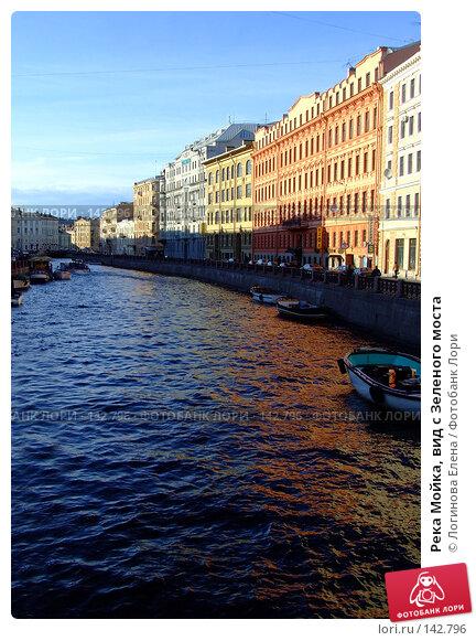 Река Мойка, вид с Зеленого моста, фото № 142796, снято 1 апреля 2006 г. (c) Логинова Елена / Фотобанк Лори