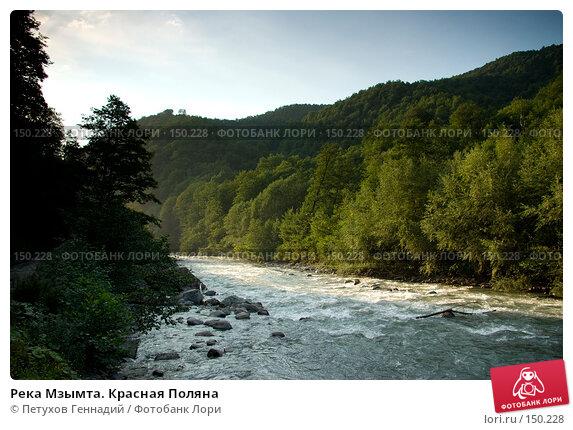 Река Мзымта. Красная Поляна, фото № 150228, снято 13 августа 2007 г. (c) Петухов Геннадий / Фотобанк Лори