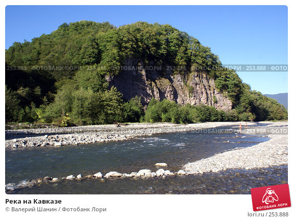 Река на Кавказе, фото № 253888, снято 19 сентября 2007 г. (c) Валерий Шанин / Фотобанк Лори