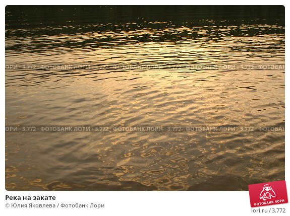 Купить «Река на закате», фото № 3772, снято 4 июня 2006 г. (c) Юлия Яковлева / Фотобанк Лори