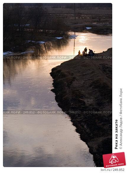 Река на закате, фото № 249852, снято 12 апреля 2008 г. (c) Александр Лядов / Фотобанк Лори