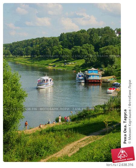Купить «Река Ока. Таруса», эксклюзивное фото № 2638316, снято 2 июля 2011 г. (c) Михаил Карташов / Фотобанк Лори