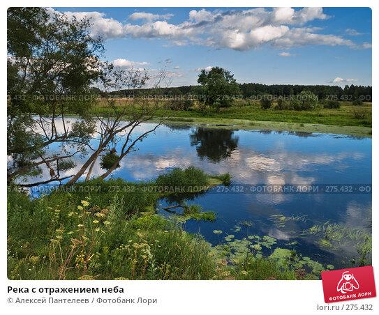 Купить «Река с отражением неба», фото № 275432, снято 17 июля 2007 г. (c) Алексей Пантелеев / Фотобанк Лори