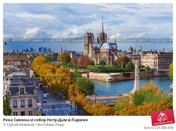 Купить «Река Сиенна и собор Нотр-Дам в Париже», фото № 21065816, снято 6 октября 2015 г. (c) Сергей Новиков / Фотобанк Лори