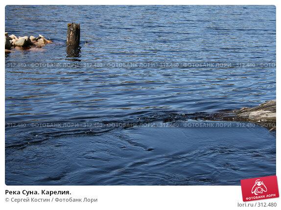 Река Суна. Карелия., фото № 312480, снято 24 мая 2008 г. (c) Сергей Костин / Фотобанк Лори