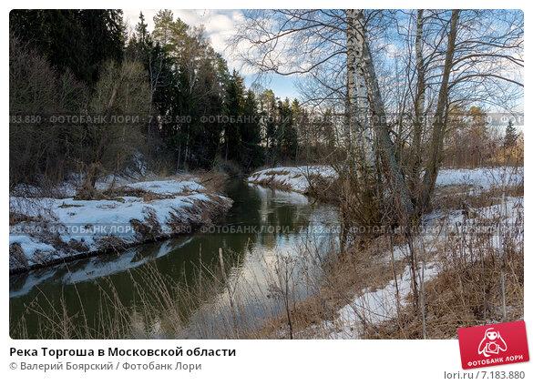 Фотографии реки торгоша