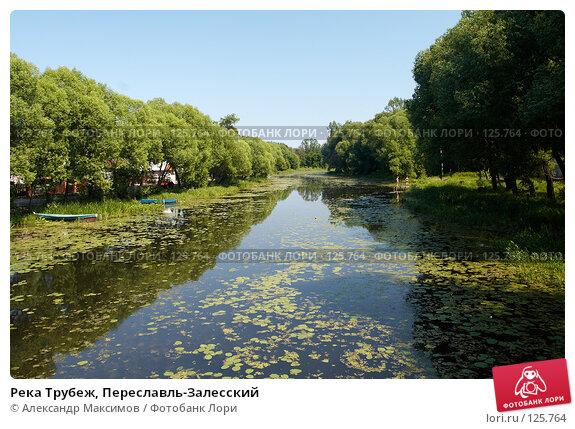 Река Трубеж, Переславль-Залесский, фото № 125764, снято 9 июля 2006 г. (c) Александр Максимов / Фотобанк Лори