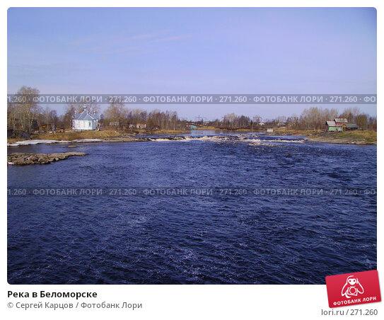 Река в Беломорске, фото № 271260, снято 6 мая 2006 г. (c) Сергей Карцов / Фотобанк Лори