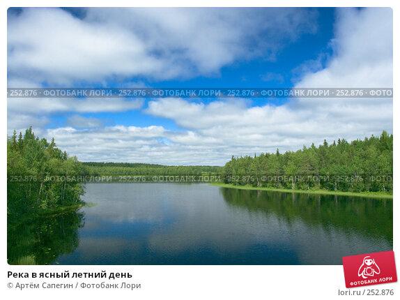 Река в ясный летний день, фото № 252876, снято 11 июля 2007 г. (c) Артём Сапегин / Фотобанк Лори