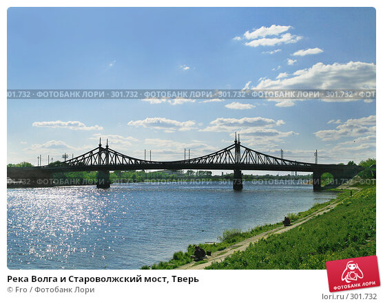 Река Волга и Староволжский мост, Тверь, фото № 301732, снято 9 мая 2008 г. (c) Fro / Фотобанк Лори