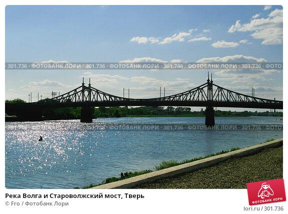 Река Волга и Староволжский мост, Тверь, фото № 301736, снято 9 мая 2008 г. (c) Fro / Фотобанк Лори