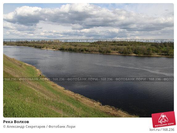Река Волхов, фото № 168236, снято 11 мая 2007 г. (c) Александр Секретарев / Фотобанк Лори