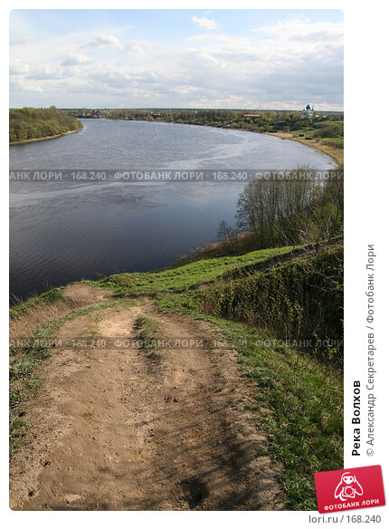 Река Волхов, фото № 168240, снято 11 мая 2007 г. (c) Александр Секретарев / Фотобанк Лори