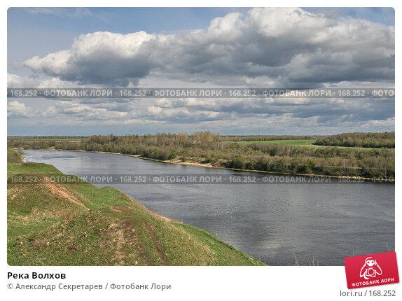 Река Волхов, фото № 168252, снято 11 мая 2007 г. (c) Александр Секретарев / Фотобанк Лори
