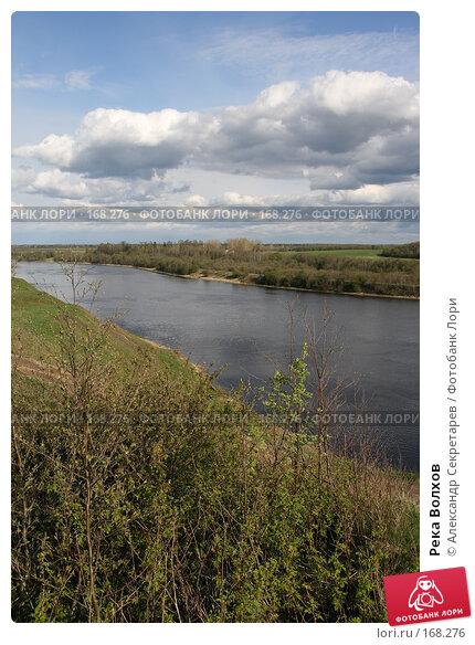 Река Волхов, фото № 168276, снято 11 мая 2007 г. (c) Александр Секретарев / Фотобанк Лори