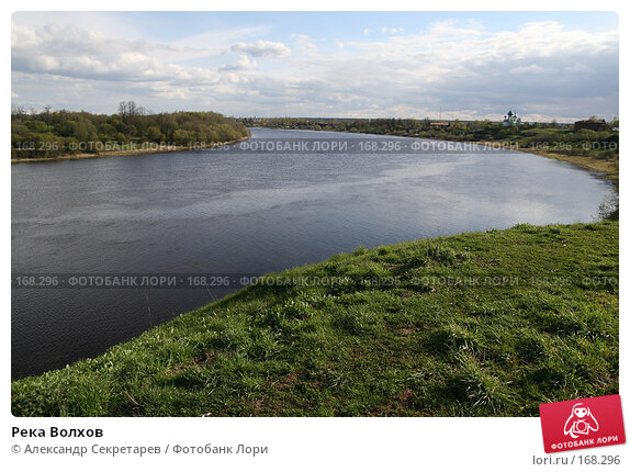Река Волхов, фото № 168296, снято 11 мая 2007 г. (c) Александр Секретарев / Фотобанк Лори