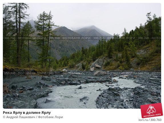 Река Ярлу в долине Ярлу, фото № 300760, снято 29 марта 2017 г. (c) Андрей Пашкевич / Фотобанк Лори