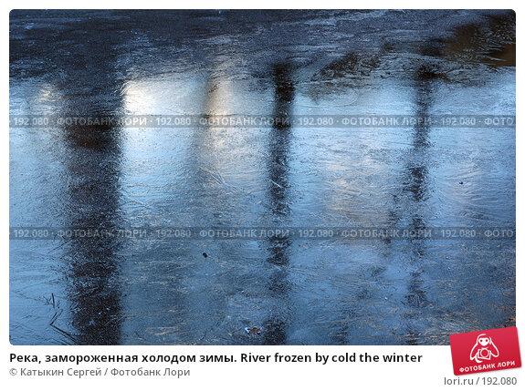 Река, замороженная холодом зимы. River frozen by cold the winter, фото № 192080, снято 3 января 2008 г. (c) Катыкин Сергей / Фотобанк Лори