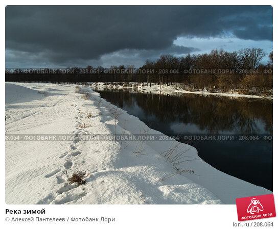 Река зимой, фото № 208064, снято 27 января 2008 г. (c) Алексей Пантелеев / Фотобанк Лори