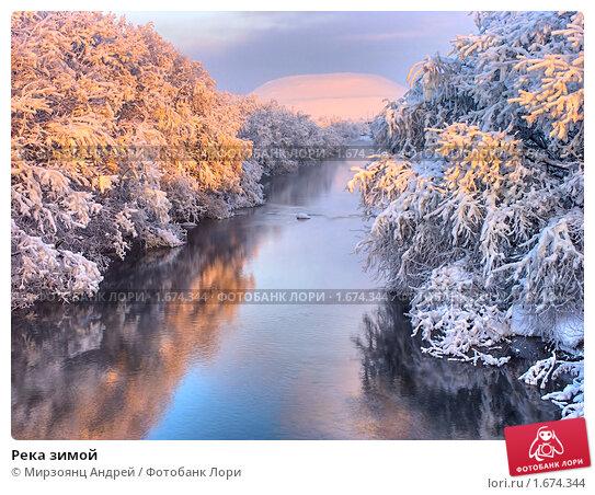 Купить «Река зимой», фото № 1674344, снято 23 марта 2019 г. (c) Мирзоянц Андрей / Фотобанк Лори