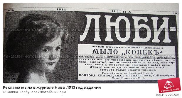 Реклама мыла в журнале Нива ,1913 год издания, фото № 270504, снято 25 июля 2017 г. (c) Галина  Горбунова / Фотобанк Лори