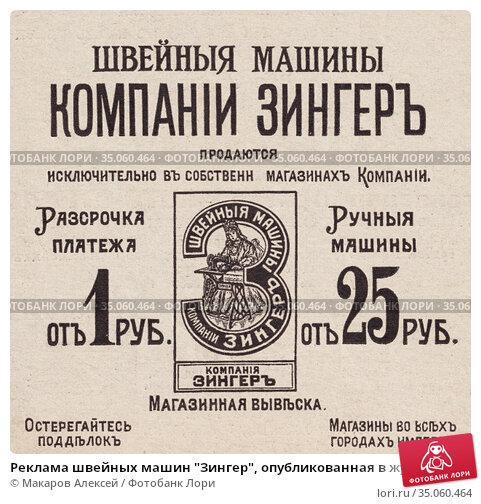 """Реклама швейных машин """"Зингер"""", опубликованная в журнале """"Нива"""" 1910 года. Редакционная иллюстрация, иллюстратор Макаров Алексей / Фотобанк Лори"""