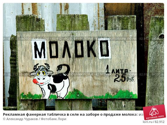 Рекламная фанерная табличка в селе на заборе о продаже молока: изображение коровы на травке, фото № 82912, снято 12 сентября 2007 г. (c) Александр Чураков / Фотобанк Лори
