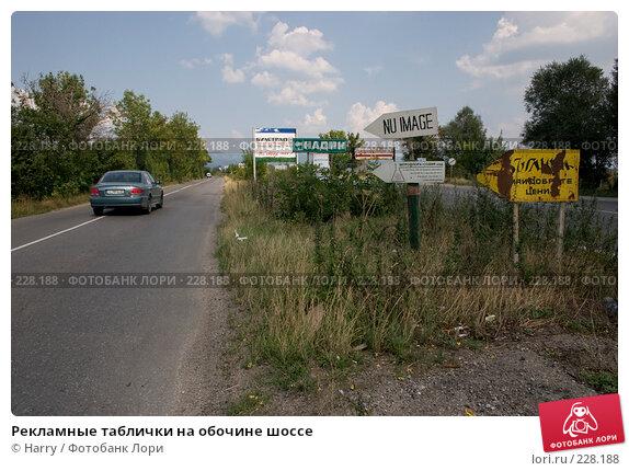 Рекламные таблички на обочине шоссе, фото № 228188, снято 19 августа 2007 г. (c) Harry / Фотобанк Лори