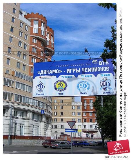 Рекламный баннер на улице Петровско-Разумовская аллея, Москва, эксклюзивное фото № 334264, снято 25 июня 2008 г. (c) lana1501 / Фотобанк Лори