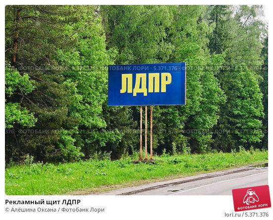 Купить «Рекламный щит ЛДПР», эксклюзивное фото № 5371376, снято 24 мая 2013 г. (c) Алёшина Оксана / Фотобанк Лори