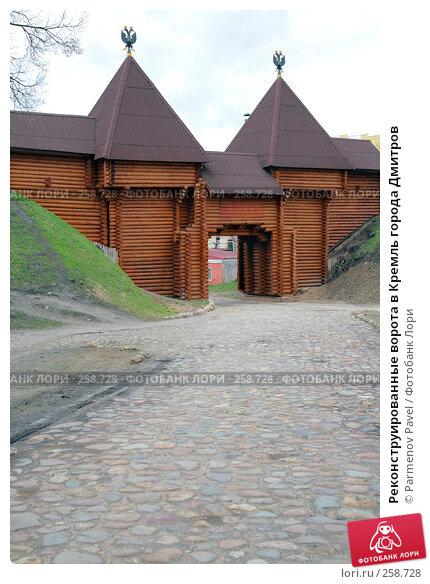 Купить «Реконструированные ворота в Кремль города Дмитров», фото № 258728, снято 19 апреля 2008 г. (c) Parmenov Pavel / Фотобанк Лори