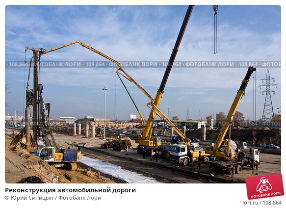Реконструкция автомобильной дороги, фото № 108864, снято 28 октября 2007 г. (c) Юрий Синицын / Фотобанк Лори