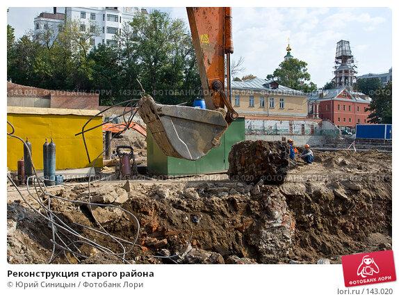 Реконструкция старого района, фото № 143020, снято 7 сентября 2007 г. (c) Юрий Синицын / Фотобанк Лори