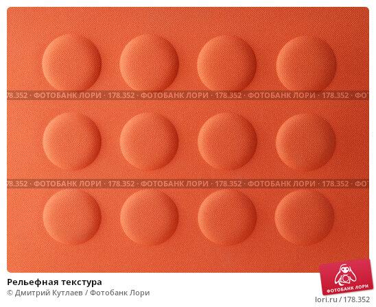 Рельефная текстура, фото № 178352, снято 23 ноября 2007 г. (c) Дмитрий Кутлаев / Фотобанк Лори