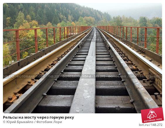 Купить «Рельсы на мосту через горную реку», фото № 148272, снято 4 октября 2007 г. (c) Юрий Брыкайло / Фотобанк Лори