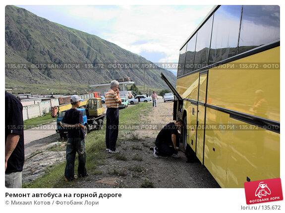 Купить «Ремонт автобуса на горной дороге», фото № 135672, снято 26 апреля 2018 г. (c) Михаил Котов / Фотобанк Лори