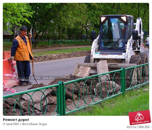 Ремонт дорог, эксклюзивное фото № 284352, снято 6 мая 2008 г. (c) lana1501 / Фотобанк Лори