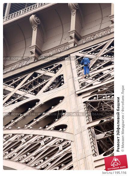 Купить «Ремонт Эйфелевой башни», фото № 195116, снято 7 января 2005 г. (c) Михаил Мандрыгин / Фотобанк Лори