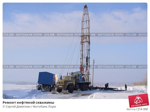 Ремонт нефтяной скважины, фото № 214308, снято 11 января 2008 г. (c) Сергей Девяткин / Фотобанк Лори