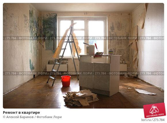 Купить «Ремонт в квартире», фото № 273784, снято 16 марта 2008 г. (c) Алексей Баринов / Фотобанк Лори