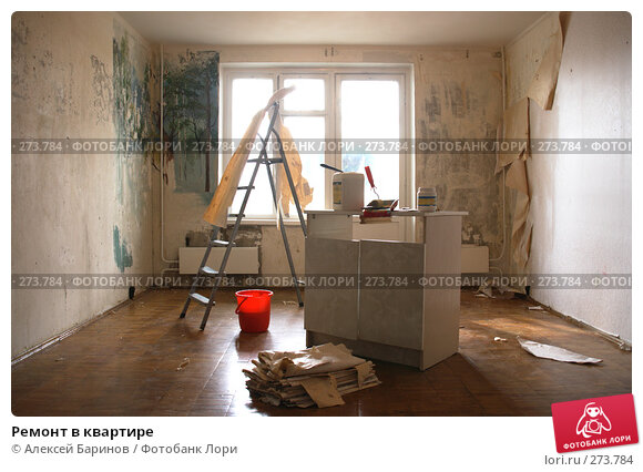 Ремонт в квартире, фото № 273784, снято 16 марта 2008 г. (c) Алексей Баринов / Фотобанк Лори