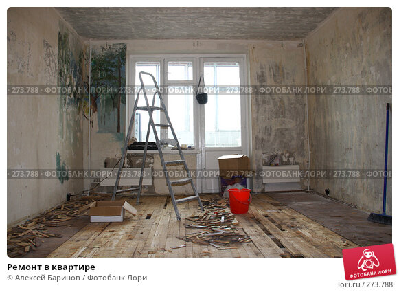 Ремонт в квартире, фото № 273788, снято 25 марта 2008 г. (c) Алексей Баринов / Фотобанк Лори