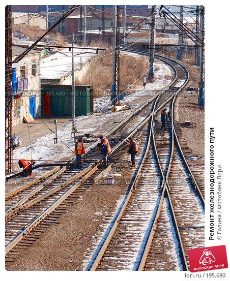 Купить «Ремонт железнодорожного пути», фото № 195680, снято 5 февраля 2008 г. (c) Галина Щеглова / Фотобанк Лори
